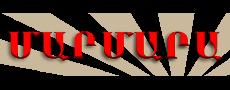 marmara-logo