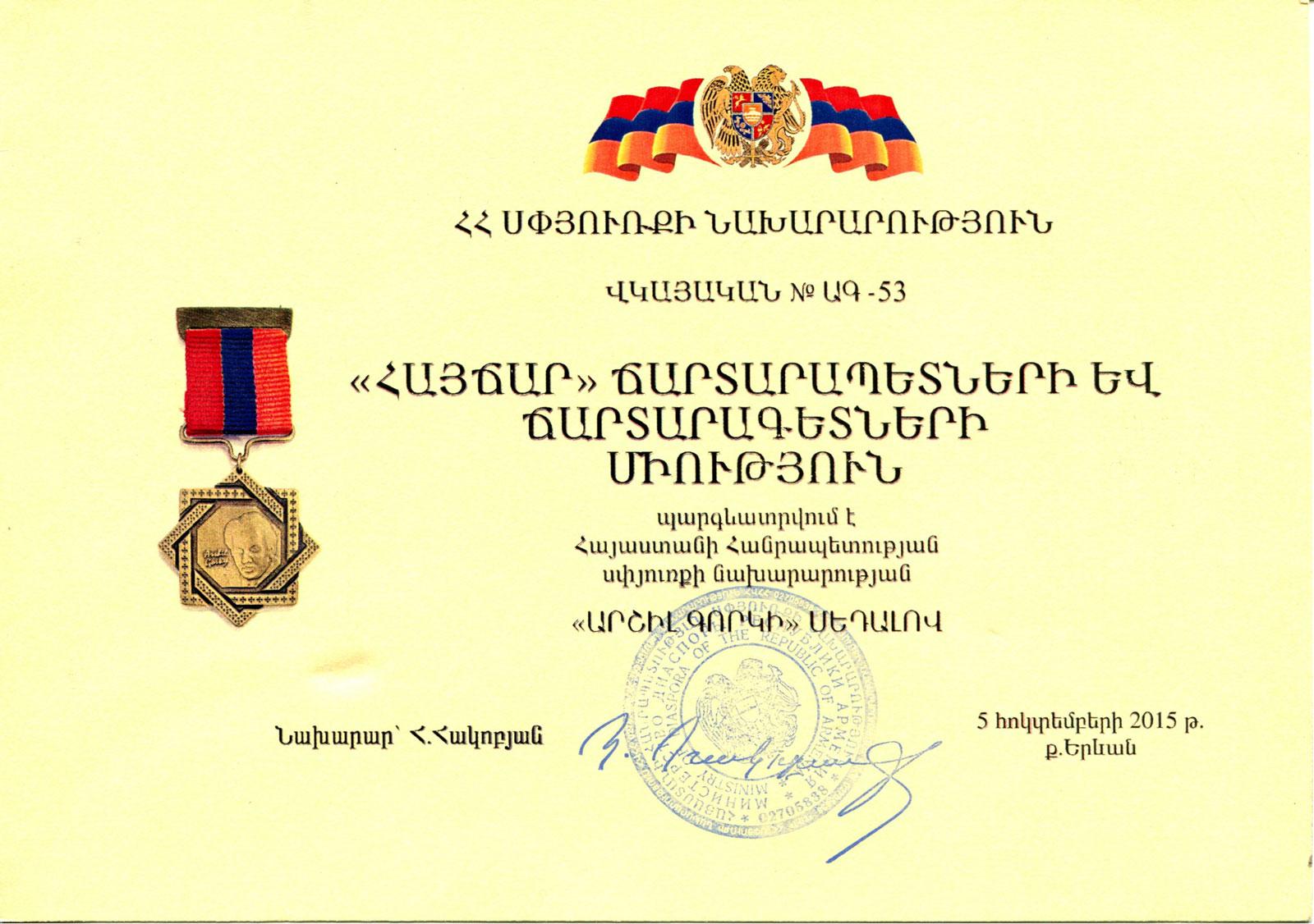 HAYCAR'a Yerevan'dan Bir Ödül Daha!